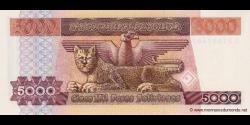 Bolivie - p168a - 5.000 Pesos Bolivianos - D. 10.02.1984 - Banco Central de Bolivia