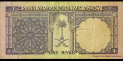 Arabie Saoudite - p11a - 1 Riyal - 1968 - Saudi Arabian Monetary Agency