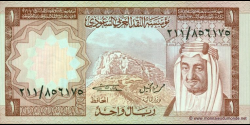 Arabie Saoudite - p16 - 1 Riyal - 1977 - Saudi Arabian Monetary Agency