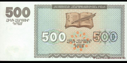 Arménie - p38 - 500 Dram - 1993 - Armenian Republic Bank