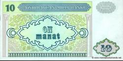 Azerbaïdjan - p16 - 10 Manat - ND (1993) - Azərbaycan Milli Bankı