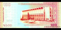 Bangladesh - p63 - 100 Taka - 2013 - Bangladesh Bank