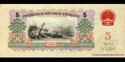Chine - p876a - 5 Yuan - 1960 - Peoples Bank of China