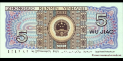 Chine - p883 - 5 Jiao - 1980 - Peoples Bank of China