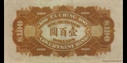 Chine - pA82 - 100 Dollars - 1911 - Ta Ching Government Bank