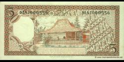Indonésie - p055 - 5 Rupiah - ND (1958) - Bank Indonesia