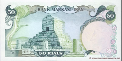 Iran - p123b - 50Rials - ND (1979) - Bank Markazi Iran