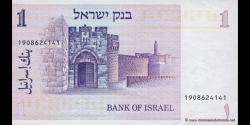 Israel - p43 - 1 Sheqel - 1978 - Bank of Israel