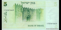 Israel - p44 - 5 Sheqalim - 1978 - Bank of Israel