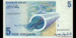 Israel - p52a - 5 New Sheqalim - 1985 - Bank of Israel