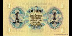 Mongolie - p28 - 1 Tögrög - 1955 - Ulsiyn Bank