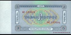 Mongolie - p37 - 5Tögrög - 1966 - Ulsiyn Bank