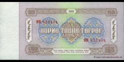 Mongolie - p39 - 25Tögrög - 1966 - Ulsiyn Bank