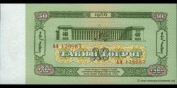 Mongolie - p40 - 50Tögrög - 1966 - Ulsiyn Bank