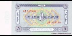 Mongolie - p44 - 5Tögrög - 1981 - Ulsiyn Bank
