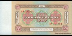 Mongolie - p45 - 10Tögrög - 1981 - Ulsiyn Bank