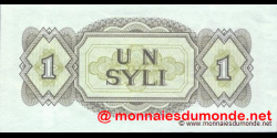 Guinée - p20 - 1 syli - 1981 - Banque Centrale de la République de Guinée
