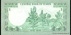 Yémen - p11b - 1 Rial - ND (1973) - Central Bank of Yemen
