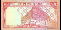 Yémen - p17a - 5 Rials - ND (1981 - 1991) - Central Bank of Yemen