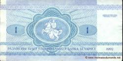 Bielorussie - p02 - 1 Rouble - 1992 - Natsiyanal'ny Bank Belarusi