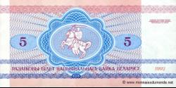 Bielorussie - p04 - 5 Roubles - 1992 - Natsiyanal'ny Bank Belarusi