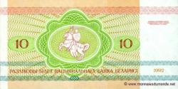 Bielorussie - p05 - 10Roubles - 1992 - Natsiyanal'ny Bank Belarusi
