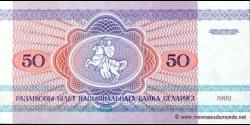 Bielorussie - p07 - 50 Roubles - 1992 - Natsiyanal'ny Bank Belarusi