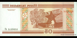 Bielorussie - p25a - 50 Roubles - 2000 - Natsiyanal'ny Bank Respubliki Belarus'