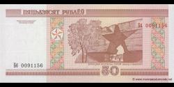 Bielorussie - p25b - 50 Roubles - 2000 - Natsiyanal'ny Bank Respubliki Belarus'