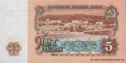 Bulgarie - p095 - 5 Leva - 1974 - Blgarska Narodna Banka