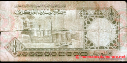 Lybie - p57b - ¼ dinar - ND (1991) - Central Bank of Libya