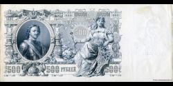 Russie - p014b1 - 500Roubles - 1912 (1912 - 1917) - Gosudarstvenniy Bank