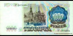Russie - p246 - 1.000 Roubles - 1991 - Gosudarstvenniy Bank CCCP