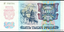 Russie - p252 - 5.000 Roubles - 1992 - Bank Rossii