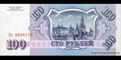 Russie - p254 - 100 Roubles - 1993 - Bank Rossii