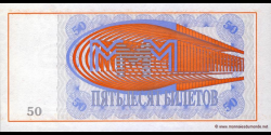 Russie - pMMM1 - 4 - 50 Roubles - 1994 - MMM Loan Co. (Mavrodi)