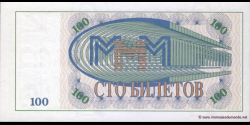 Russie - pMMM1 - 5 - 100 Roubles - 1994 - MMM Loan Co. (Mavrodi)