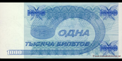 Russie - pMMM2 - 4 - 1.000 Roubles - 1994 - MMM Loan Co. (Mavrodi)