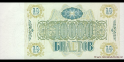 Russie - pMMM2 - 5 - 10.000 Roubles - 1994 - MMM Loan Co. (Mavrodi)