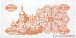 Ukraine - p081 - 1 Karbovantsiv - 1991 - Natsional'niy Bank Ukraïni