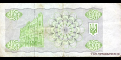 Ukraine - p094a - 10.000Karbovantsiv - 1993 - Natsional'niy Bank Ukraïni