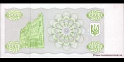 Ukraine - p094b - 10.000Karbovantsiv - 1995 - Natsional'niy Bank Ukraïni