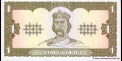 Ukraine - p103a - 1 Hrivnya - 1992 - Natsional'niy Bank Ukraïni