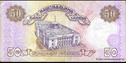 Ukraine - p113b - 50Hriven' - ND (1996) - Natsional'niy Bank Ukraïni