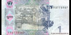 Ukraine - p116a - 1 Hrivnya - 2004 - Natsional'niy Bank Ukraïni