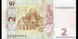 Ukraine - p117a - 2 Hrivni - 2004 - Natsional'niy Bank Ukraïni