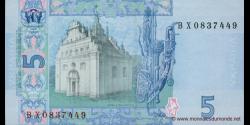 Ukraine - p118b - 5Hriven' - 2005 - Natsional'niy Bank Ukraïni