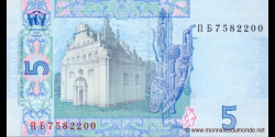Ukraine - p118d - 5Hriven' - 2013 - Natsional'niy Bank Ukraïni