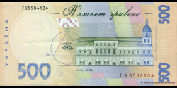 Ukraine - p124a - 500Hriven' - 2006 - Natsional'niy Bank Ukraïni