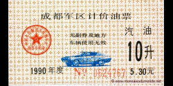 Liangpiao-M4